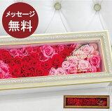 還暦祝い プリザーブドフラワー 女性 名入れ 開業祝い 開店祝い 法人 花 ギフト 60歳 プレゼント 60本 バラ 薔薇 母 開業 祝い 名前入り おしゃれ 花 赤 プロポーズ 高級 サプライズ