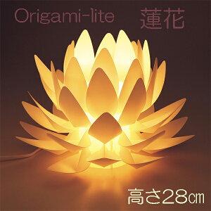 和風ライト origami-lite 蓮花 M オリガミライト★和風照明器具/テーブルライト/インテリアライト★