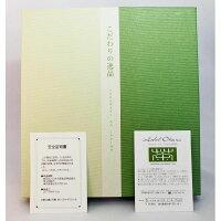ホテルオークラ/オリジナル煎茶ギフト/OT-302【こだわりのお茶/ホテルグルメ/ブランドギフト】選べるギフト包装・のし・メッセージカードも無料です。