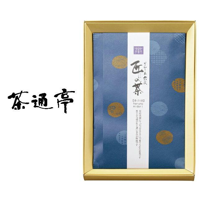 【お茶 ギフト】茶通亭 匠の茶(M15-1)【深蒸し茶/煎茶/かぶせ茶/内祝い/お返しギフト】