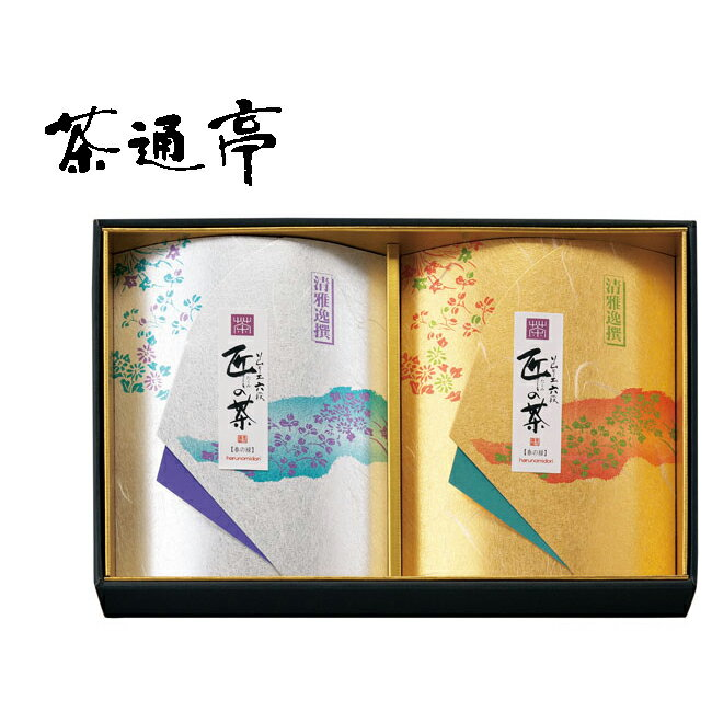 【お茶 ギフト】茶通亭 匠の茶詰合せ(M-309)【深蒸し茶/煎茶/かぶせ茶/内祝い/お返しギフト】