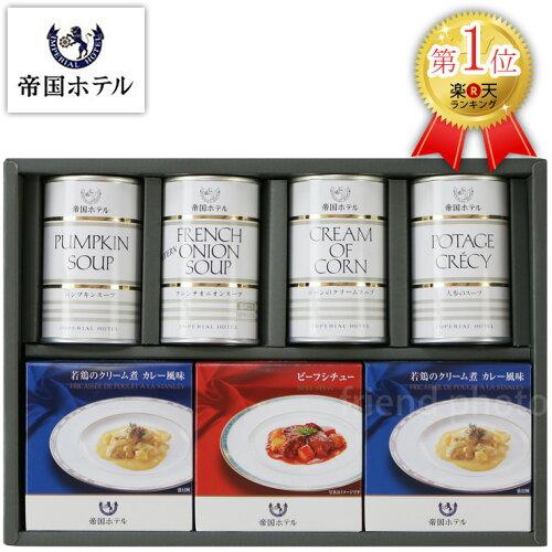 帝国ホテル スープグルメセット THS-50 【帝国ホテル スープセット スープ缶詰/ビーフシチュー/セ...