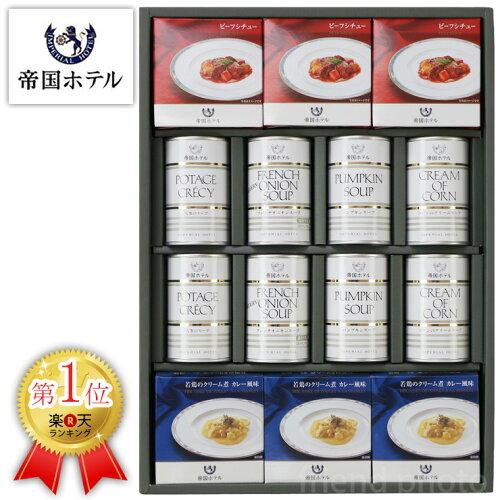 帝国ホテル スープグルメセット THS-100 【帝国ホテル スープ缶詰セット/スープセット/ディナーセ...