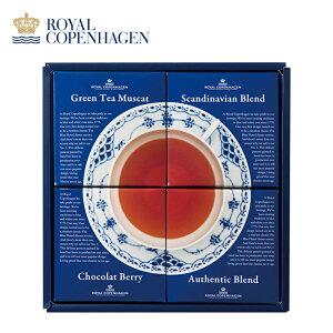 ロイヤルコペンハーゲン ティーバッグセット SFTB20【Royal Copenhagen/ブランド/紅茶/ティーセット/高級/お中元/お歳暮/詰合せ/ティータイム/ギフト】