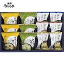 ろくさん亭 道場六三郎 スープ・雑炊ギフト(HZ-12E)12食 【フリーズドラ