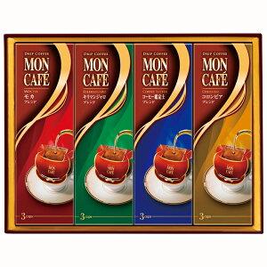 【ドリップコーヒー ギフト】モンカフェ ドリップコーヒー(MCQ-15C)【出産祝い/各種内祝い/プレゼント/お返し/お誕生日祝い】