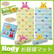 イエロー ロディタオル プレゼント キャラクター ロールクッション 敷き布団 赤ちゃん