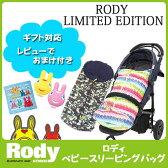 RODY ロディ フットマフ ベビースリーピングバッグ【ギフト対応/ベビーカー/シュラフ/出産祝い/男の子/女の子】