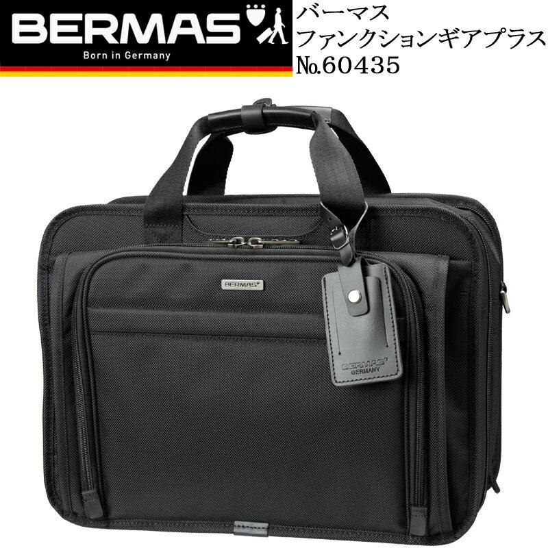 メンズバッグ, ビジネスバッグ・ブリーフケース 10(BERMAS FUNCTIONGEARPLUS) 60435 1 B4