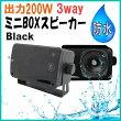 防水BOXスピーカー3way200W小型・軽量黒色2個セット