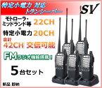特定小電力 20CHモトローラ・ミッドランド 22CH とも交信可能合計 42チャンネル 装備済みイヤホンマイクセット 5台組