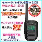 特定小電力 20ch & モトローラ ミッドランド 22ch 交信可能 耳掛式 イヤホンマイク使用可能 GTX 1台
