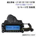 【SR3SP】超広帯域・LF/MF/HF/VHF/UHF帯 ワイドバンド受信のハイパワー車載型 無線機 新品 箱入り♪ 即納 - フレンドリー ワールド楽天市場店
