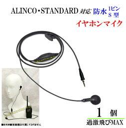 スタンダード・アルインコ 対応 VOXハンズフリー機能対応 防水1ピン型 イヤホンマイク 新品