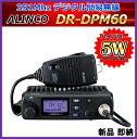 アルインコ 351MHz デジタル簡易&登録局 モービルトランシーバー DR-DPM60 新品