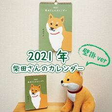 【カレンダー(2点までメール便可)】2020年令和2年柴田さん柴犬新年年末年始ご挨拶壁掛けカレンダー