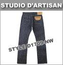 ■ STUDIO D'ARTISAN (ダルチザン)(D1709) 66モデル ジーンズ(レギュラーストレート/ノンウォッシュ)(デニム/日本製/メンズ/おしゃれ/セルビッジ)