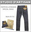 ■ STUDIO D'ARTISAN (ダルチザン 限定 ジーンズ)(D1712) メンフィス×ジンバブエ 15oz スペシャルジーンズ (テーパードスリム)(ノンウォッシュ デニム 日本製 メンズ おしゃれ セルビッジ リジッド)