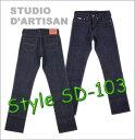 ■ STUDIO D'ARTISAN(ダルチザン) SD-103 JEANS 【ノンウォッシュ】(日本製)