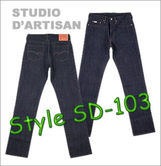◆ STUDIO D'ARTISAN (dartisan) [SD-103] Right Twill Denim (15oz.) JEANS ☆ [Made in JAPAN] (Raw / Unwashed) (Tight Straight Fit)
