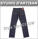 ■ STUDIO D'ARTISAN(ダルチザン ジーンズ)【SD-803-OW/SD803】(タイトストレート・ワンウォッシュ)(日本製)