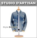 ■ STUDIO D'ARTISAN (ダルチザン) デニムマリンジャケット 【D4241U-UD】(日本製(