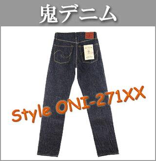 ■ Denim demon ( ONI DENIM ) ☆ New! Demon XX denim jeans (single wash) ☆ ( レギュラーフィットストレート JEANS )