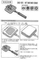 CHUMS(チャムスパン焼き)[CH62-0133]チャムスホットサンドイッチクッカー(トースターブービーバード型焼き食パン朝ごはんキャンプ用品)