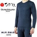 ひだまり (HIDAMARI) 防寒 インナーウェア [QM92] チョモランマ 男性用 長袖 丸首シャツ (保温 速乾 透湿 抗菌 消臭 静電気抑制 日本製 インナー 肌着 アウトドア メンズ)【SALE セール】