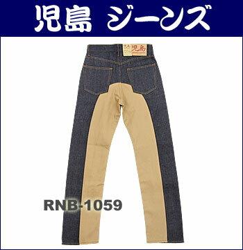 児島ジーンズ (KOJIMA GENES) モンキーコンボ ジーンズ [RNB-1059] ワークパンツ (日本製/岡山/児...