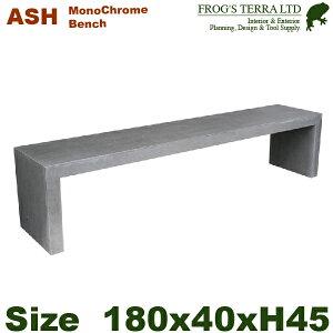 ASH モノクローム ベンチ KDL-3BH18N ガーデン家具 (繊維強化セメントボード製 高耐久 室内可 ガーデンファニチャー 椅子 イス アウトドア家具)