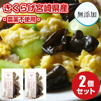 きくらげ宮崎県産30g(15g×2)きくらげ国産きくらげ乾燥きくらげ無農薬キクラゲ木耳送料無料