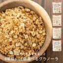 グラノーラ 大麦グラノーラ 九州産大麦使用 4種類から選べる...