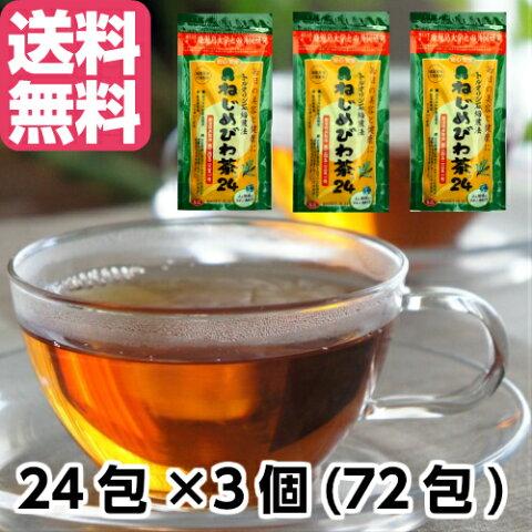 ねじめびわ茶 24包×3個 十津川農場72包+3包サービス今だけ!びわ茶 びわの葉 びわの葉エキス びわの葉茶 送料無料