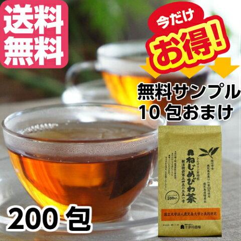 ねじめびわ茶 十津川農場 200包特典:ねじめびわ茶10包プレゼント びわ茶 びわの葉 びわの葉エキス びわの葉茶 送料無料