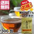 【送料無料】十津川 ねじめびわ茶 300包特典:ねじめびわ茶15包プレゼント【60】【100】