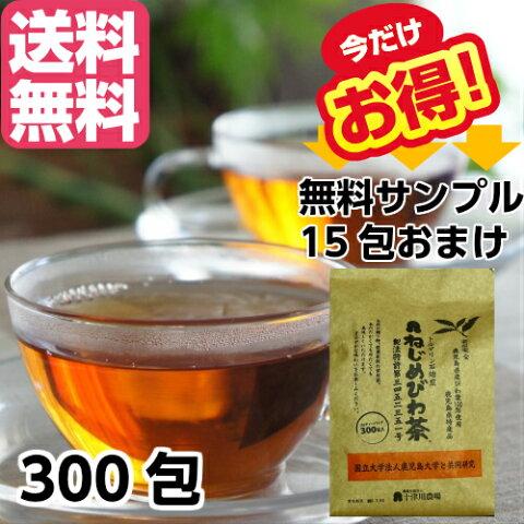 ねじめびわ茶 十津川農場 300包特典:ねじめびわ茶15包プレゼント びわ茶 びわの葉 びわの葉エキス びわの葉茶 送料無料