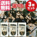 納豆 ふりかけ 3個セット 通宝海苔選べる3種ふりかけ 化学...