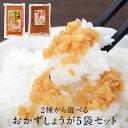 おかず生姜 国産 130g×5袋(650g)万能おかず生姜 おかずしょうが 食べる生姜 しょうが醤油漬け しょうが ...
