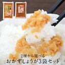 おかず生姜 国産 130g×3袋(390g)万能おかず生姜 おかずしょうが 食べる生姜 しょうが醤油...