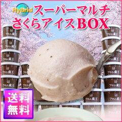 ★さくらマルチ★【送料無料】フロム蔵王 HybridスーパーマルチさくらアイスBOX24【アイ…