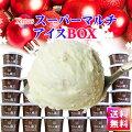 【送料無料】フロム蔵王Hybridスーパーマルチ★★Xmas★★アイスBOX24【アイスクリーム】