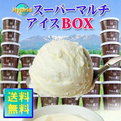 【送料無料】フロム蔵王 HybridスーパーマルチアイスBOX24【アイスクリーム】532P2…