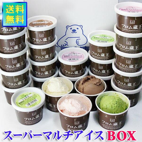 フロム蔵王HybridスーパーマルチアイスBOX24 アイスクリームセット