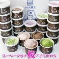 【送料無料】スーパーマルチアイスBOX24(桜)