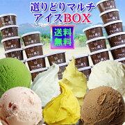 選りどり アイスクリーム