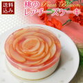 【母の日】フロム蔵王桃のレアチーズケーキ4号【送料込み】