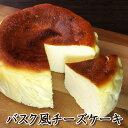 フロム蔵王 バスク風チーズケーキ4号【送料別】 その1