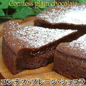 ◆バレンタイン◆阿部シェフ 's コンテス・プレーン・ショコラ《絶品チョコレートケーキ》
