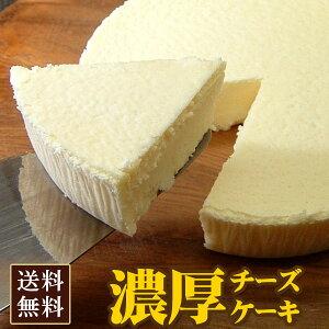 大感動!濃厚チーズケーキ2個セット【送料込み】